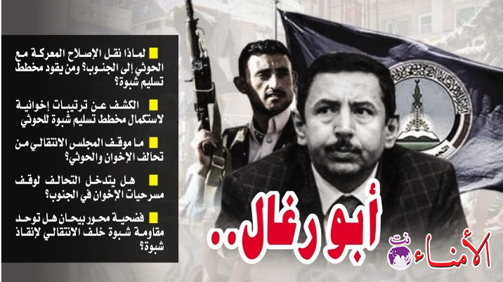 أبو رغال .. لماذا نقل الإصلاح المعركة مع الحوثي إلى الجنوب؟ ومن يقود مخطط تسليم شبوة؟